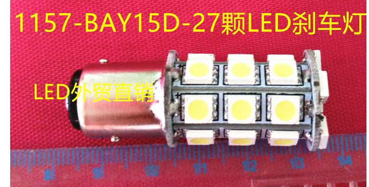 1157 BAY15D LED boat trailer light bulb braking light bulbs